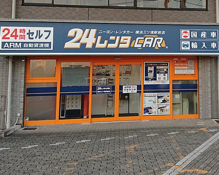 横浜三ツ境駅前店