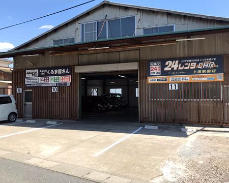 上田駅前店