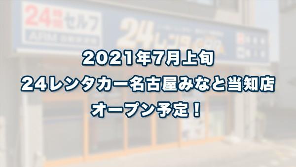 2021年7月上旬24レンタカー名古屋みなと当知店オープン予定!